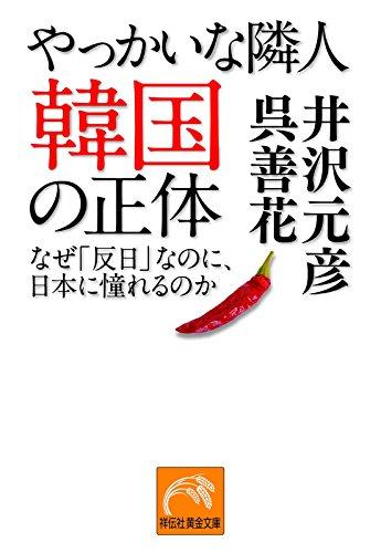やっかいな隣人 韓国の正体―-なぜ「反日」なのに、日本に憧れるのかの書影