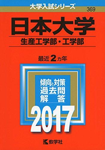 日本大学(生産工学部・工学部) (2017年版大学入試シリーズ)