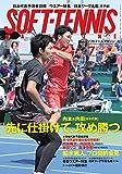 ソフトテニスマガジン 2019年 07 月号 [雑誌]