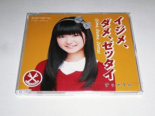 イジメ、ダメ、ゼッタイ(世直し盤) Su-metal Version