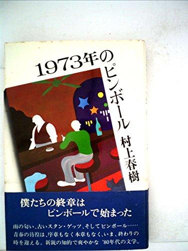 1973年のピンボール (1980年)
