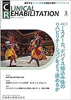 J.of CLINICAL REHABILITATION(クリニカルリハビリテーション)ペースメーカ,デバイス植込み後のリハビリテーションをどう進めるか 2019年3月号 28巻3号[雑誌](CR)