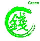 ノーブランド 緑 カッティング漢字シール 錢3 ゼン ぜに 銭 money シール ステッカー