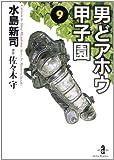男どアホウ甲子園 (9) (秋田文庫)