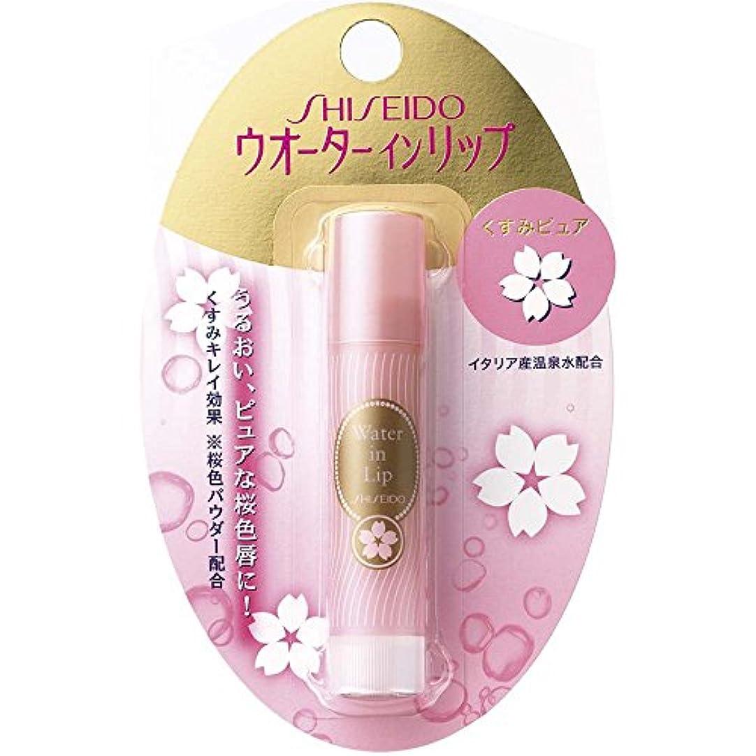 口述分布わなウォーターインリップ 資生堂 ウオーターインリップ くすみピュア ピュアな桜色 3.5g リップクリーム