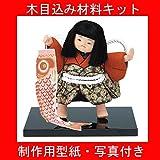 木目込み 人形 キットきめこみ 材料 五月人形 NO.527 金時(台付)