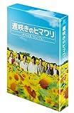 遅咲きのヒマワリ~ボクの人生、リニューアル~ DVD-BOX[DVD]
