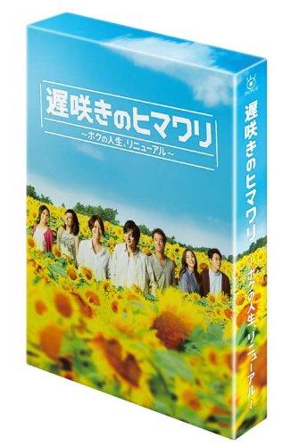 遅咲きのヒマワリ ~ボクの人生、リニューアル~ DVD-BOXの詳細を見る