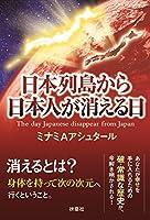 日本列島から日本人が消える日