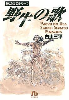 Nakigen (野牛の歌)