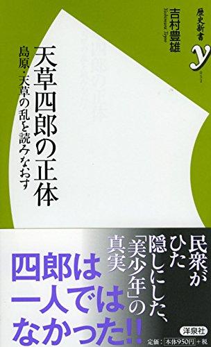 天草四郎の正体 (歴史新書y)
