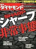 週刊 ダイヤモンド 2012年 9/1号 [雑誌]