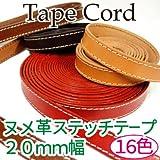【INAZUMA】 ヌメ革テープ 生成りステッチ入 20mm幅。本革コード1m単位。カバンの持ち手などに。KSTK-20#2キャメル