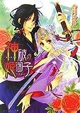 神破の姫御子 / 香月 沙耶 のシリーズ情報を見る