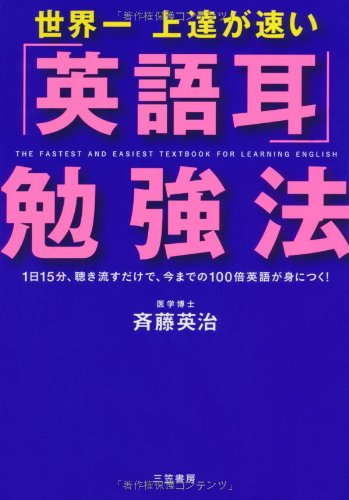 世界一上達が速い「英語耳」勉強法の詳細を見る
