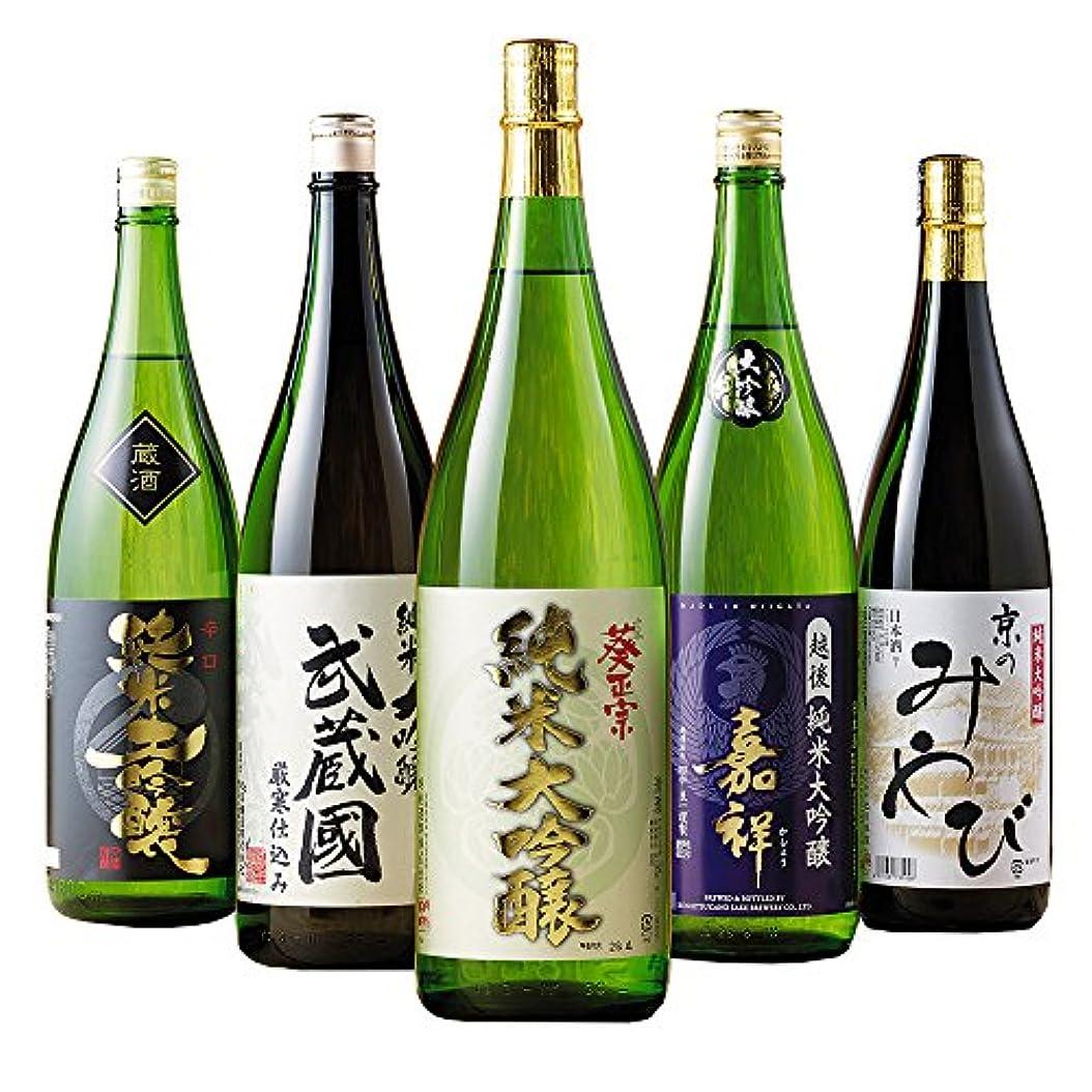 アイザックスナッチ理容師日本酒 5酒蔵の純米大吟醸飲み比べ一升瓶5本セット 1800ml×5本 蔵酒 武蔵國 葵正宗 嘉祥 京のみやび