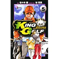 KING GOLF(5) (少年サンデーコミックス)
