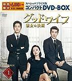 グッドワイフ~彼女の決断~ スペシャルプライス版コンパクトDVD-BOX1[DVD]