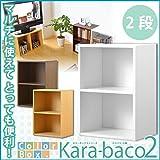カラーボックス 収納棚 【 2段 ホワイト 】 コンパクト 幅42cm 『kara baco2』