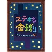 ステキな金縛り スペシャル・エディション(3枚組) [DVD]