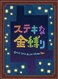 ステキな金縛り スペシャル・エディション[DVD]