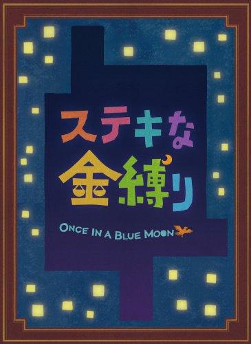 ステキな金縛り Blu-rayスペシャル・エディション(特典DVD付3枚組)の詳細を見る