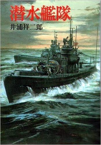潜水艦隊 (戦記文庫) | 井浦 祥...