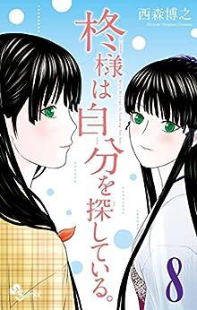 柊様は自分を探している。 第01-08巻 [Hiiragi-sama wa Jibun o Sagashite Iru. vol 01-08]