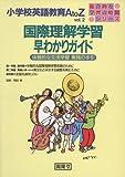 小学校英語教育A to Z (Vol.2) (総合的な学習の時間シリーズ)