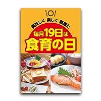 パラポスターA3「19日は食育の日」※片面カラー w-2874-a 販促の小槌