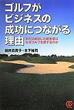 ゴルフがビジネスの成功につながる理由 または成功した経営者はなぜゴルフを愛するのか