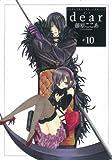 Dear 10 (ガンガンWINGコミックス)