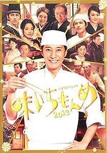 味 いち もん め Amazon.co.jp: 味いちもんめ