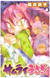 サムライうさぎ 6 (ジャンプコミックス)