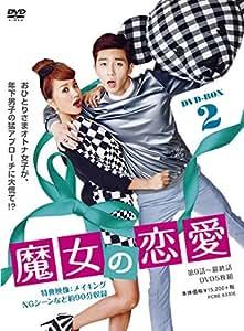 魔女の恋愛 DVD-BOX 2