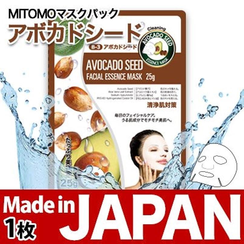 【MT512】ナチュラル保湿シートマスクパック/【アボカドシード1枚】【日本製】/メール便★25gのたっぷりエッセンス 天然シート★シートマスク★コスメMITOMOオリジナル商品