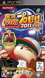 実況パワフルプロ野球2011決定版 - PSP