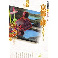 銀花 2007年 09月号 [雑誌]