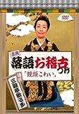 古典落語お稽古つけ 三遊亭歌る多「饅頭こわい」 [DVD]