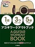 【1日】に【3つ】のフレーズを【5分】ずつ弾くアコギワークアウトブック