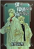 僕は探偵には向かない / 亀井 高秀 のシリーズ情報を見る