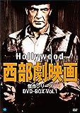 ハリウッド西部劇映画 傑作シリーズ DVD-BOX Vol.1[DVD]