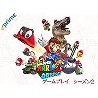 Super Mario Odyssey ゲームプレイ