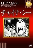 チャイナ・シー «IVC BEST SELECTION》 [DVD]