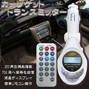 車が簡単にMP3プレーヤー【カーソケットトランスミッター リモコン付:ブラック色】[USB/SDカード/外部入力端子付]