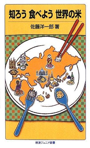 知ろう 食べよう 世界の米 (岩波ジュニア新書)の詳細を見る