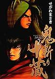 鬼斬り十蔵(2) (ヤングマガジンコミックス)
