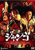 スキヤキ・ウエスタン ジャンゴ スタンダード・エディション[DVD]