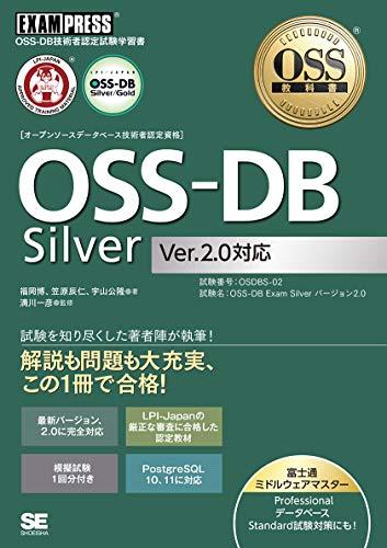 OSS教科書 OSS-DB Silver Ver2.0対応 (EXAMPRESS)