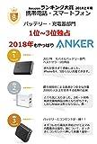 Anker Astro E1 5200mAh 超コンパクト モバイルバッテリー 急速充電可能 iPhone / iPad / iPod / Xperia / Galaxy / Nexus 他対応 トラベルポーチ付属【PowerIQ搭載】(ホワイト)